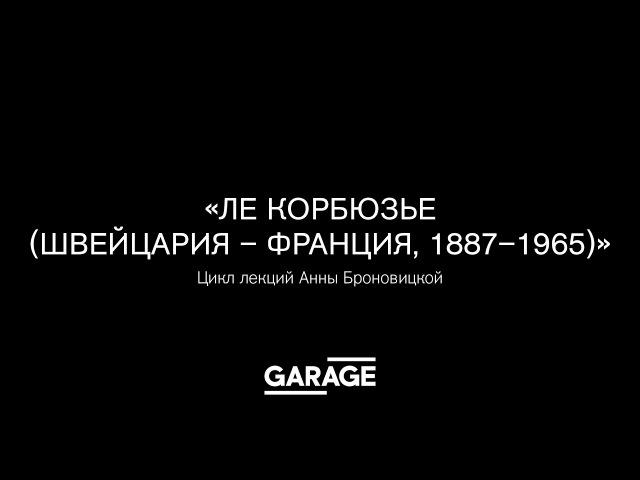 Лекция Анны Броновицкой «Ле Корбюзье »