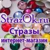 StrazOk.ru интернет-магазин ярких страз!