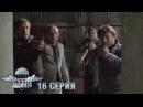 Братство десанта 16 серия Остросюжетный боевик 2018 История о мужской дружбе