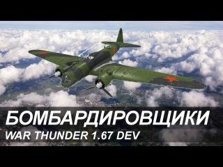 War Thunder: Новые бомбардировщики на тесте