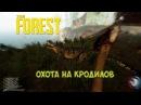 ОХОТА НА КРОКОДИЛОВ В THE FOREST
