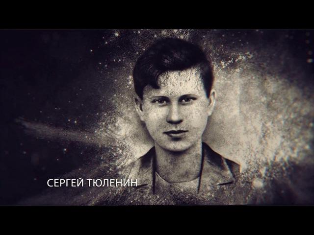 Молодая гвардия навсегда Сергей Тюленин