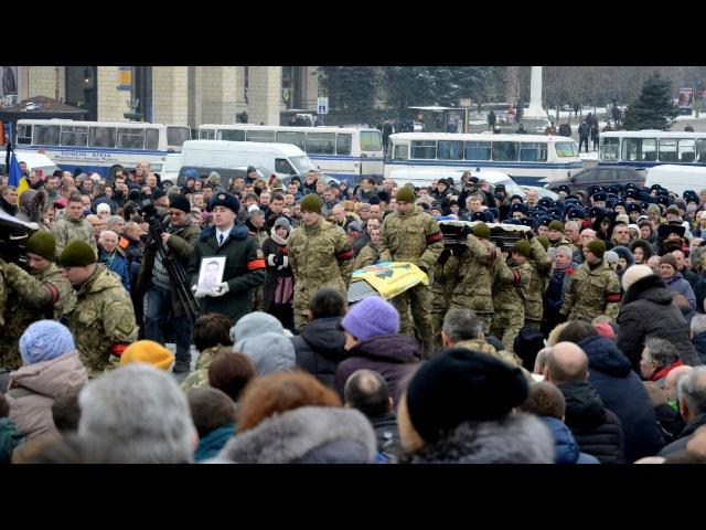 1 февраля 2017. Киев. LIVE | Загиблі оборонці Авдіївки. Прощання