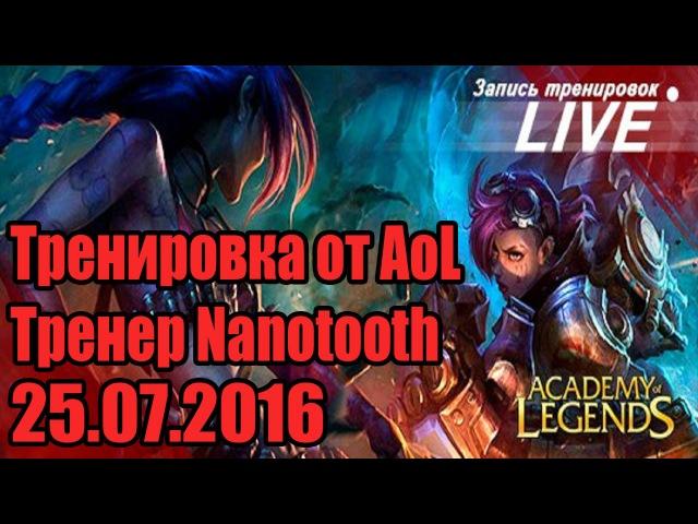 Тренировка от AoL тренер Nanotooth 25 07 2016 разбор второго матча