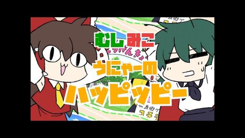 【東方MV】むしみこうにゃーのハッピッピー【IOSYS】