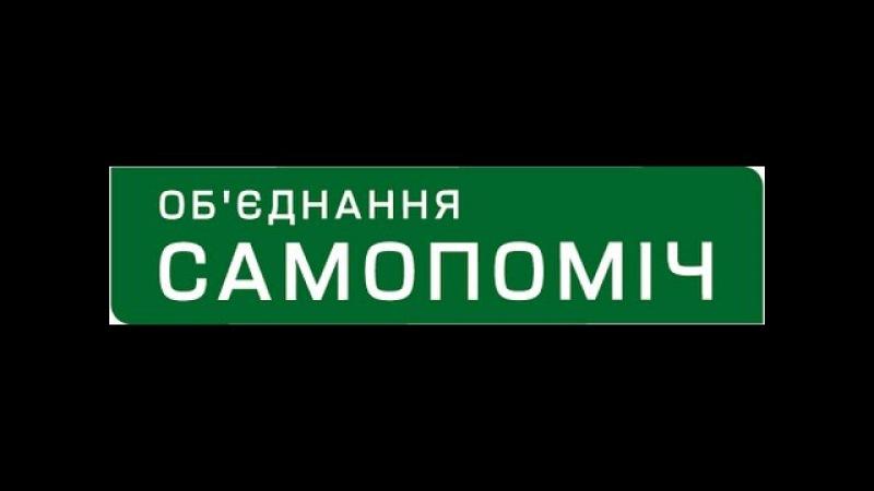 Три стовпи «розвитку» Львівщини - Самопоміч