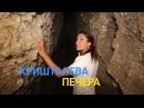 Кришталева печера Підземна перлина Поділля Україна вражає