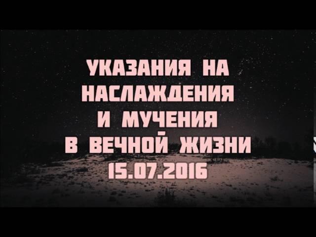 Указания на наслаждения и мучения в вечной жизни 15 07 2016 Абу Яхья Крымский
