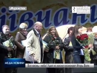 Ушел из жизни космонавт Игорь Волк .Спецсюжет от Медиа-Змиев