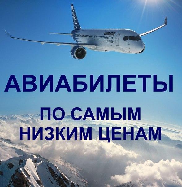 картинки дешевые билеты на самолет армавира