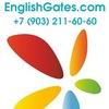 EnglishGates.com - школа английского языка