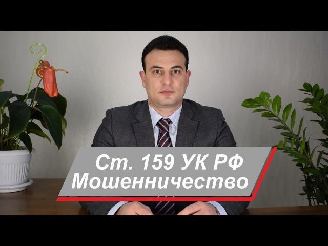 Статья 159 УК РФ Мошенничество Адвокат Мусаев