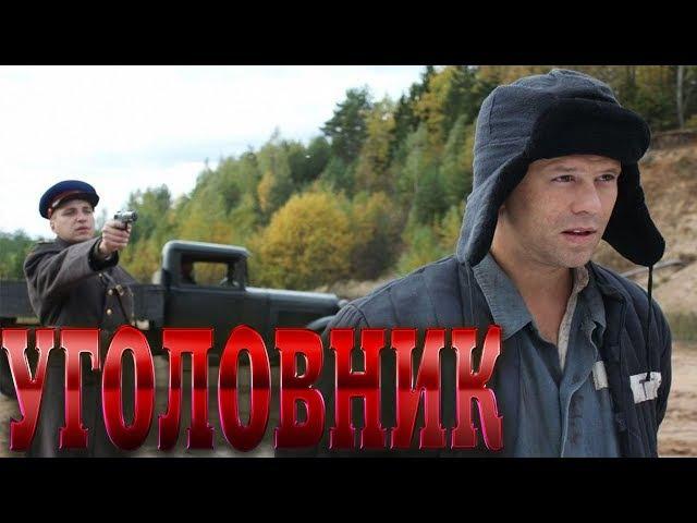 Блатной военный фильм ПРО УГОЛОВНИКА. Новый русский боевик » Freewka.com - Смотреть онлайн в хорощем качестве