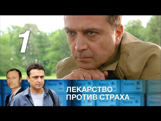 Лекарство против страха 1 серия Военная мелодрама 2013 @ Русские сериалы