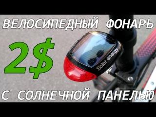 Обзор велосипедного фонаря с солнечной панелью