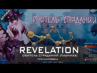 Revelation online: Прохождение данжа | Обитель страданий (Паучиха) | тренировка