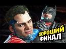 INJUSTICE 2 Прохождение - ХОРОШАЯ КОНЦОВКА (Бэтмен)