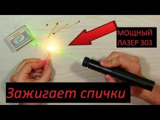 Мощный зелёный лазер 303 ЗАЖИГАЕТ спички