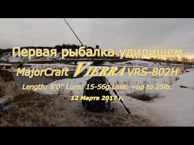 Первая рыбалка удилищем MajorCraft VIERRA VRS 802H BONUSные ЯЗИ 12 03 2017