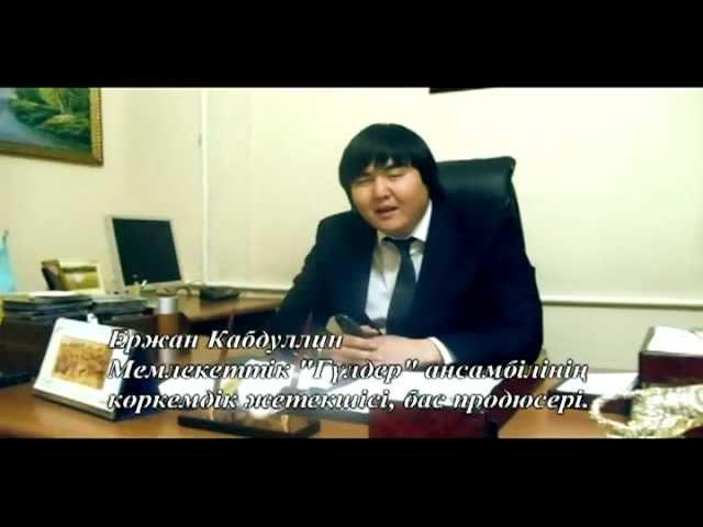 Поздравление Ержана Кабдуллина и звезд его школе