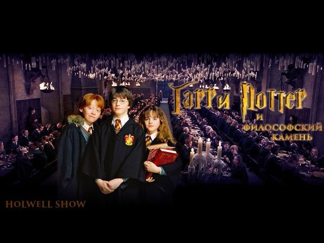 Гарри Поттер и Философский камень 2 Рассечь воздух и взмахнуть