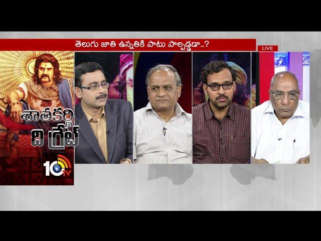 Special Debate On Who is Gautamiputra Satakarni History of Gautamiputra Tollywood 10TV