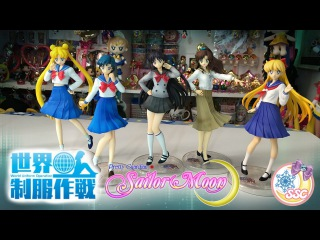 Sailor Moon * World Uniform Operation Figures ~ Unboxing & Review ~ セーラームーン