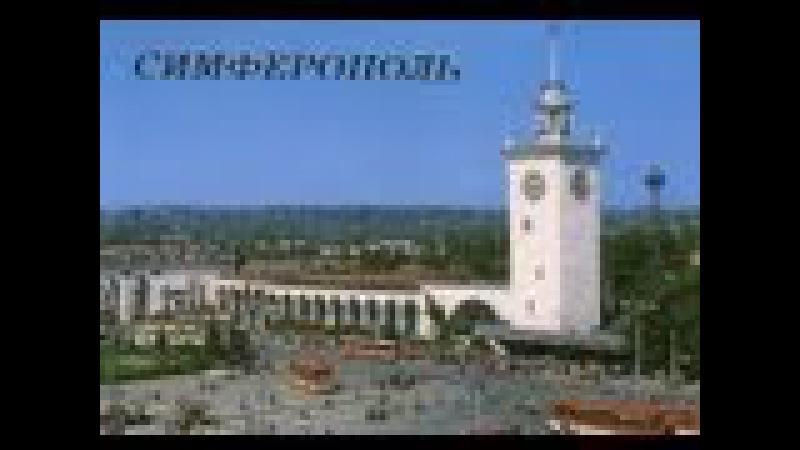 Симферополь в начале XX века (HD) - Cимферополь Инфо / Simferopol.info