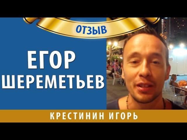 Нужен качественный трафик Отзыв Егора Шереметьева об эксперте по трафику Игоре Кристинине