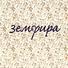 Земфира - Искала