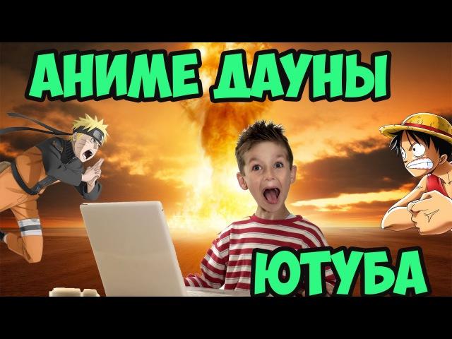 АНИМЕ ДАУНЫ ЮТУБА - НАРУТОВЦЫ НЕГОДУЮТ 1
