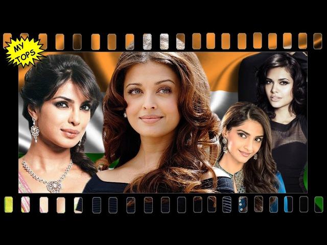 Топ 10 Самые красивые женщины в мире Индия САМЫЕ СЕКСУАЛЬНЫЕ ИНДИЙСКИЕ АКТРИСЫ И ПЕВИЦЫ