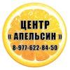 """ЦЕНТР """"АПЕЛЬСИН""""  кружки и секции  Королёв"""