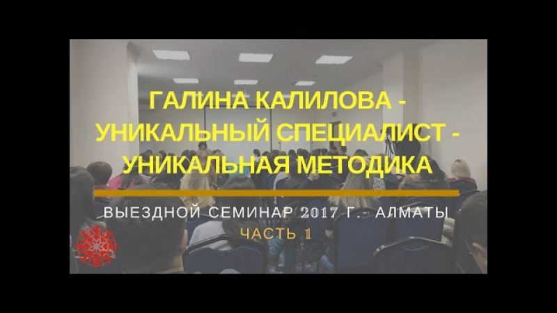 Семинары_в_2017_году. Часть 1 - Выездной семинар в Алматы с Галиной Калиловой.