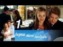 Верни мою любовь Серия 1 2014 @ Русские сериалы