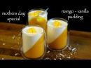 Mango pudding recipe | mango pudding dessert | how to make mango panna cotta