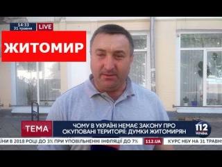 Почему в Украине нет закона об оккупированных территориях Мнения жителей Житом...