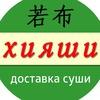 Доставка суши и роллов в Москве-ХИЯШИ.Москва