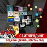 ЛЕНДИНГ/САЙТ ПОД КЛЮЧ