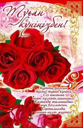 легко обыграл поздравления на день рождения казакша картинки уже окончила музыкальную