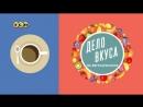Заставка программы С утра до вечера в рублике Дело вкуса (ТСВ [ПМР], 2014-н.в)