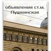 Подслушано на Пушкинской СПб