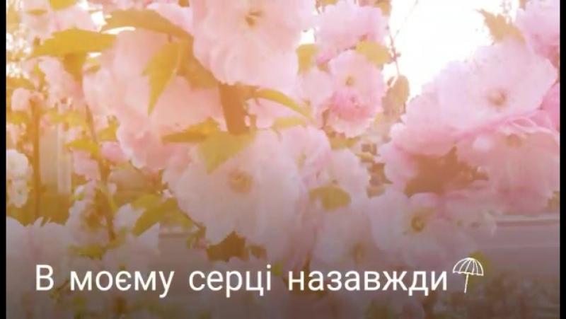 Любовь Сергiй