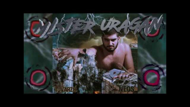 Tuvarzh Neos - Мистер Ураган (prod. by Neos)