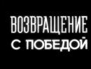 ВОЗВРАЩЕНИЕ с ПОБЕДОЙ - Mājup ar uzvaru (Рижская киностудия, 1947)