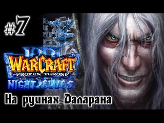 Warcraft III:The Frozen Throne[#7] - На руинах Даларана (Прохождение на русском(Без комментариев))