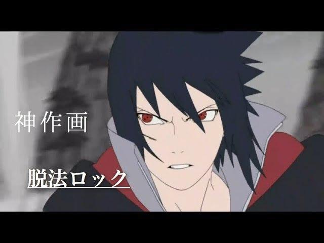 MAD アニメの神作画シーン『脱法ロック』