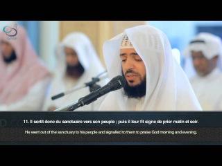 Sourate Maryam (1-21) - Wadi' Al Yemeni   ﻭﺩﻳﻊ ﺍﻟﻴﻤﻨﻲ  سورة مريم