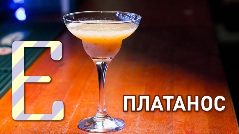 Платанос — рецепт коктейля Едим ТВ