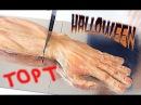 Торт РУКА Красный Бархат Или как сделать Торт на Хэллоуин 2